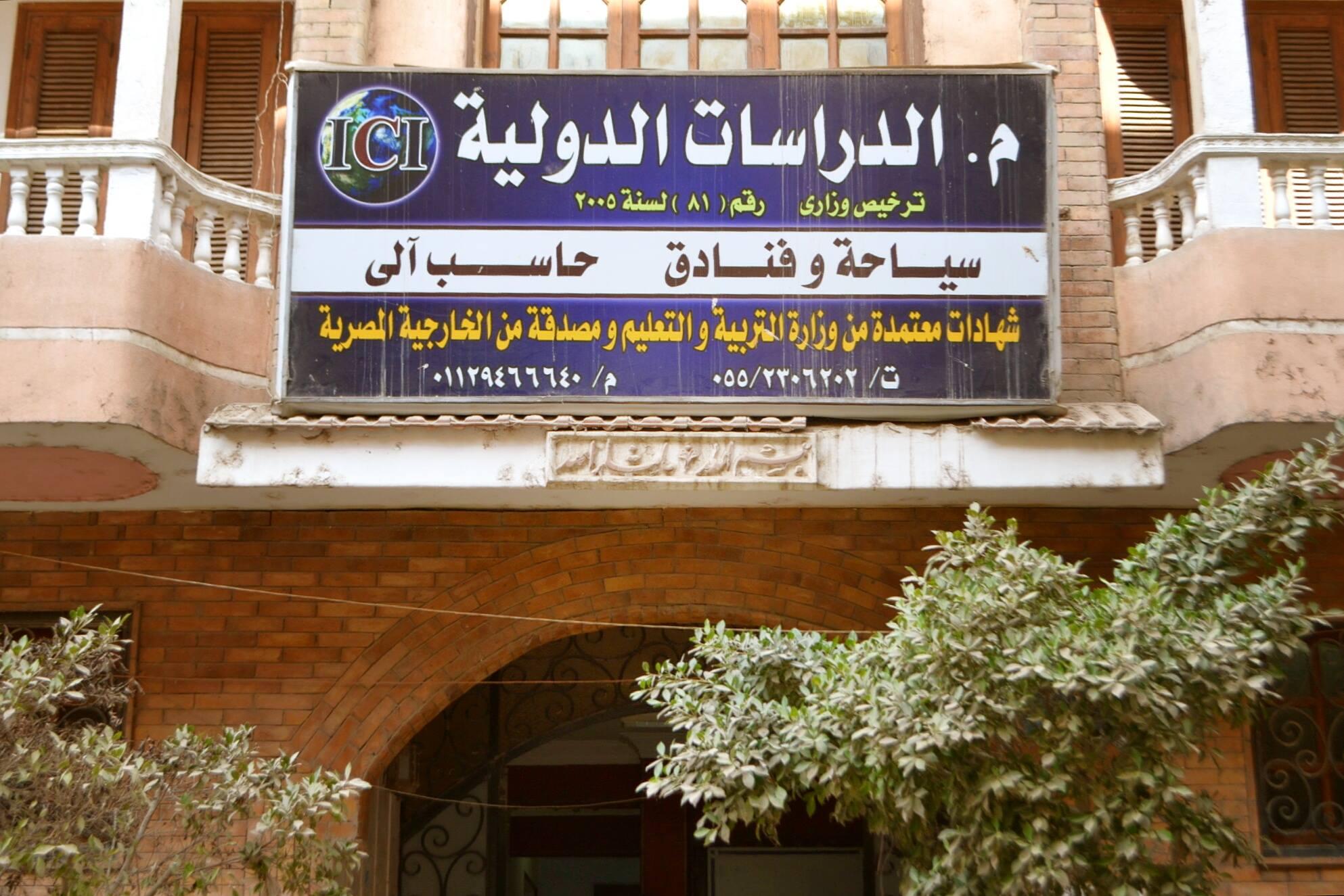 معهد الدرسات الدولية