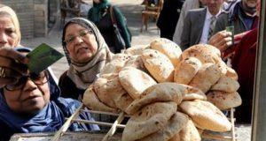 حقيقة رفع الدعم عن الخبز وزيادة أسعاره