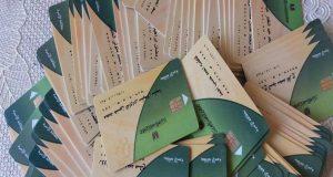 البطاقات التموينية