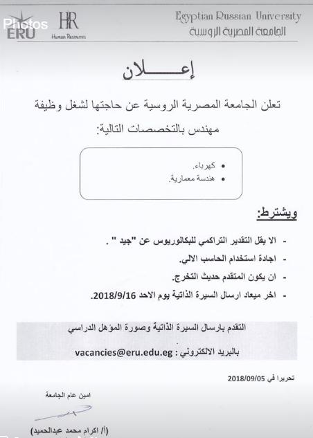 الجامعة الروسية المصرية تعلن عن حاجتها لمهندسين