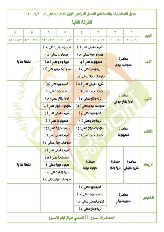 جدول محاضرات وسكاشن الفصل الدراسي الأول للفرقة الثانية كلية طب بيطري