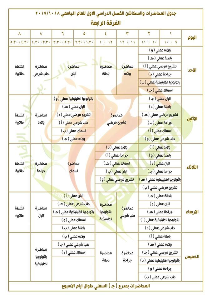 جدول محاضرات وسكاشن الفصل الدراسي الأول للفرقة الرابعة كلية طب بيطري