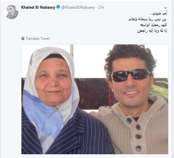 الموت يفجع الفنان خالد النبوي بعد وفاة والدته