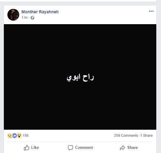 يفجع الفنان منذر ريحانة بعد وفاة والده 1