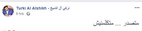 عن تصدر يراميد الدوري
