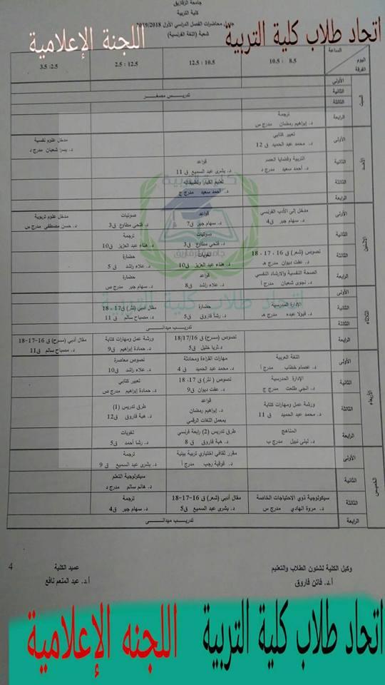 جدول محاضرات كلية تربية جامعة الزقازيق 20192018