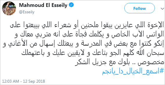 رد محمود العسلي