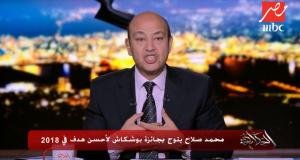 عمرو أديب على فوز محمد صلاح بجائزة بوشكاش