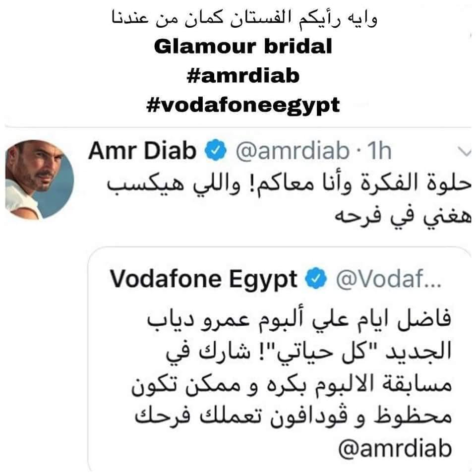 دياب يشعل فيس بوك بعد إعلانه مسابقة 1