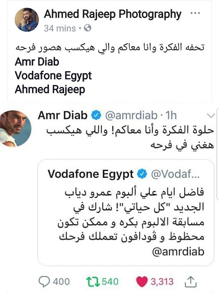 دياب يشعل فيس بوك بعد إعلانه مسابقة 10