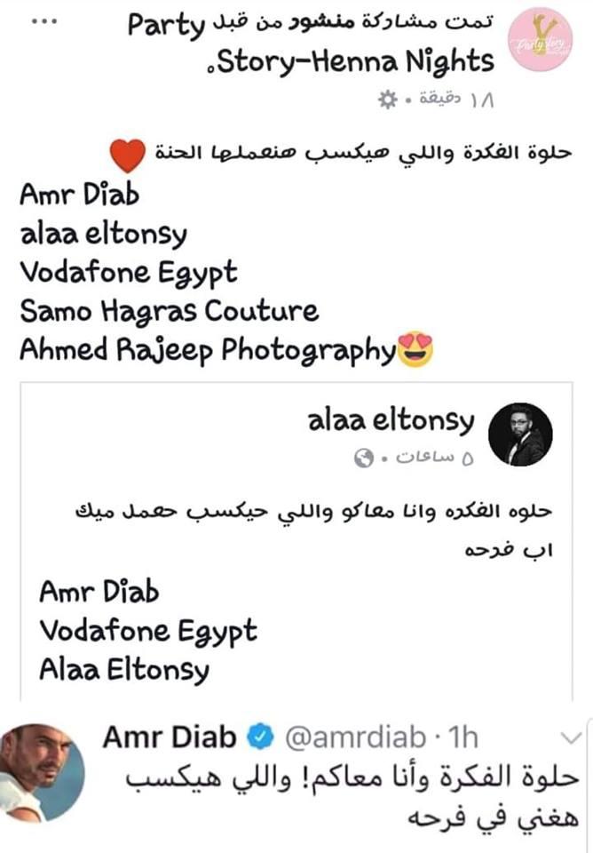 دياب يشعل فيس بوك بعد إعلانه مسابقة 11