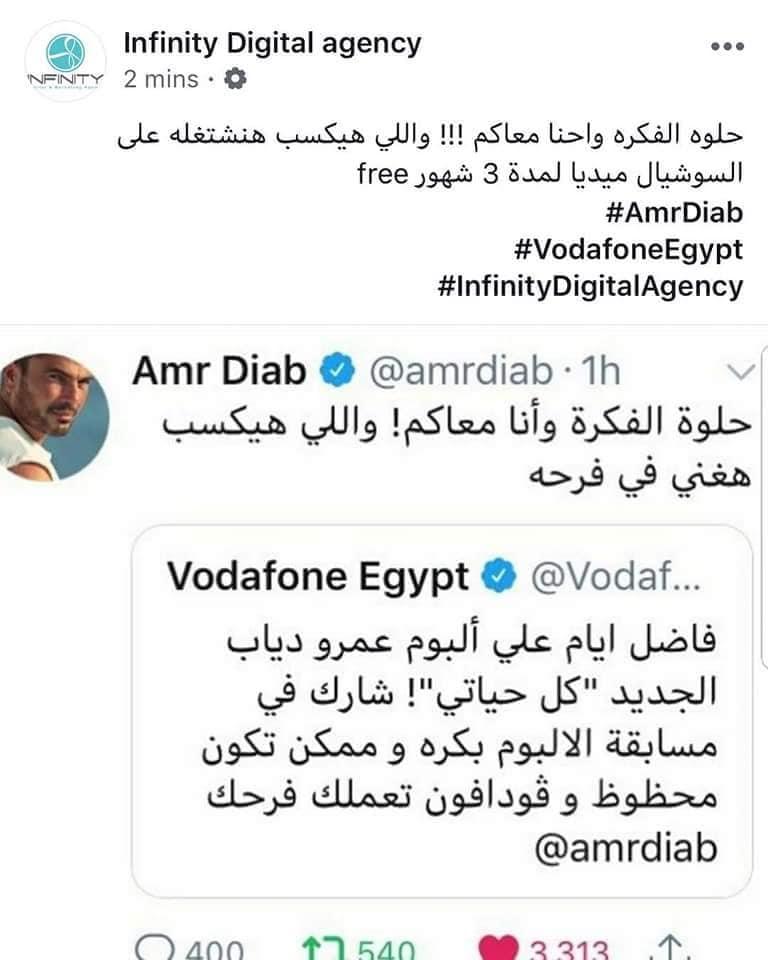 دياب يشعل فيس بوك بعد إعلانه مسابقة 2
