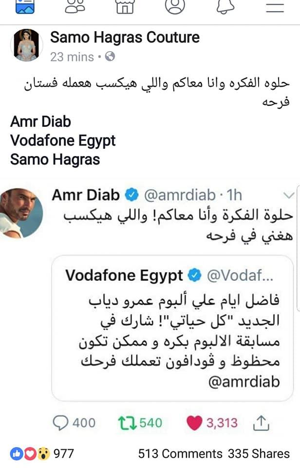 دياب يشعل فيس بوك بعد إعلانه مسابقة 3