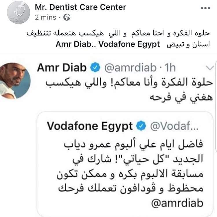 دياب يشعل فيس بوك بعد إعلانه مسابقة 4