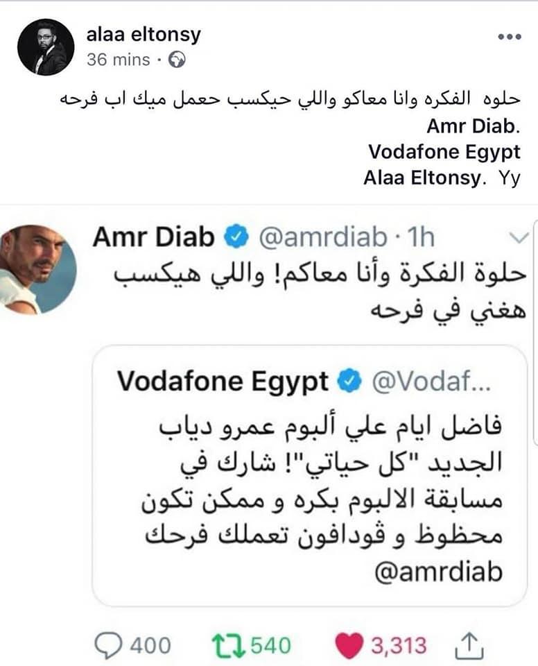 دياب يشعل فيس بوك بعد إعلانه مسابقة 5