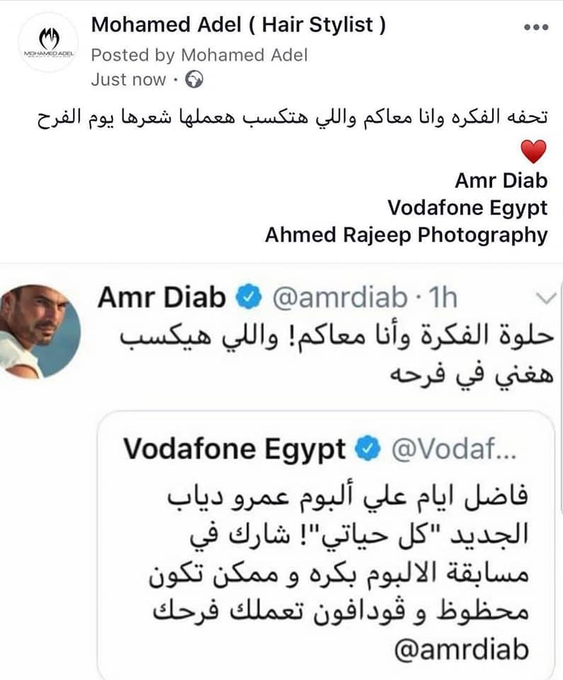 دياب يشعل فيس بوك بعد إعلانه مسابقة 6
