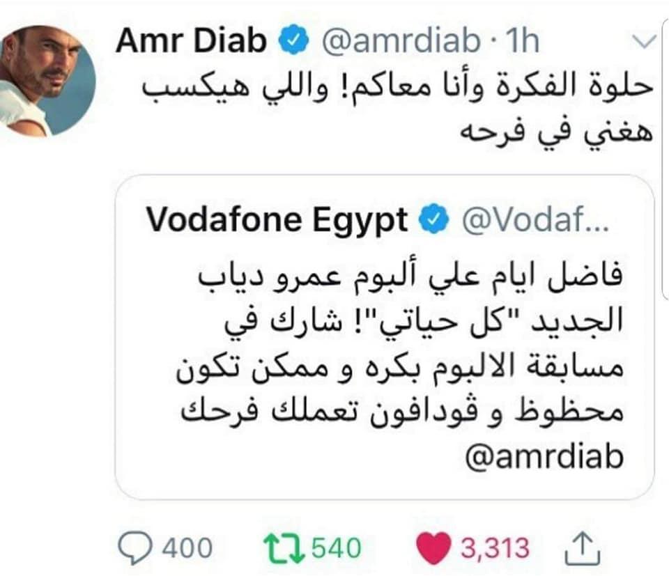 دياب يشعل فيس بوك بعد إعلانه مسابقة 7