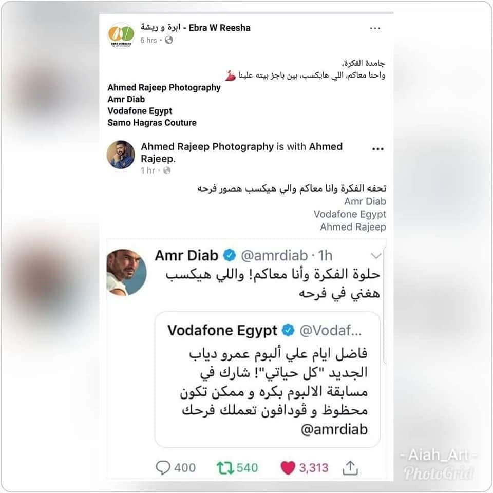 دياب يشعل فيس بوك بعد إعلانه مسابقة 8
