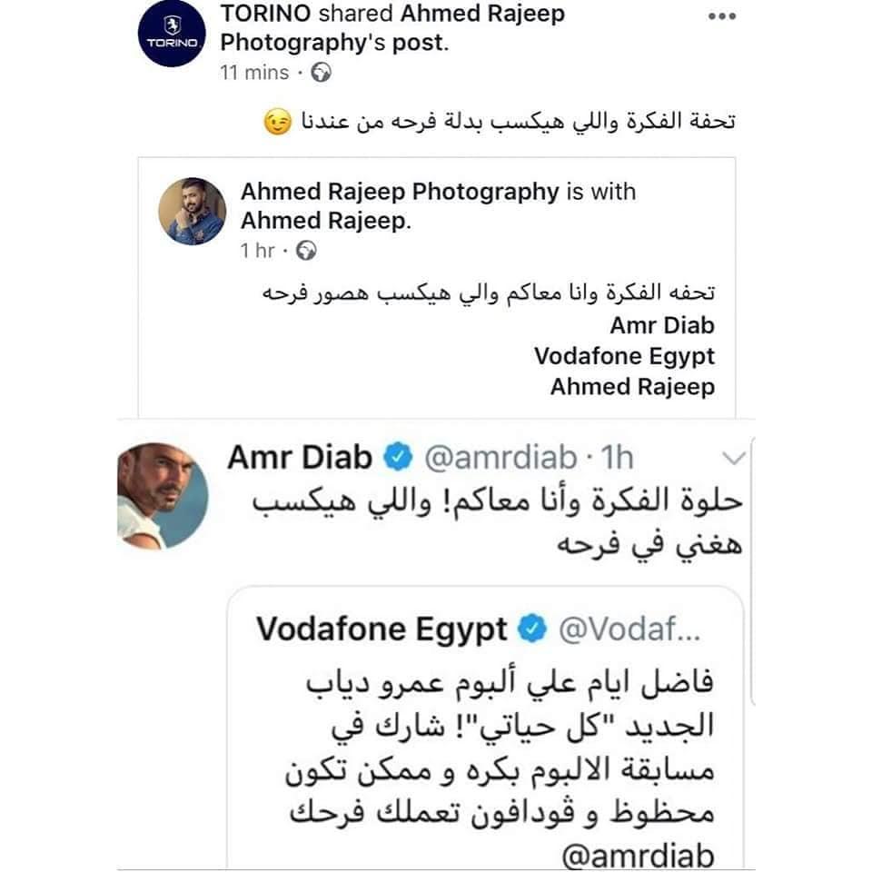 دياب يشعل فيس بوك بعد إعلانه مسابقة 9