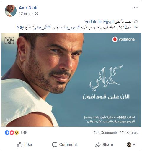 عمرو دياب يطرح ألبومه الجديد كل حياتي