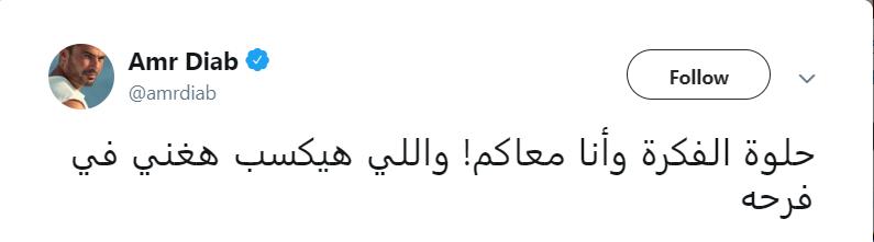 عمرو دياب يعلن عن مسابقة