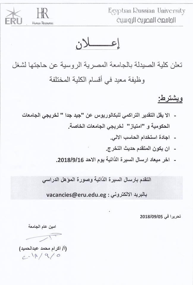 كلية الصيدلة بالجامعة المصرية الروسية