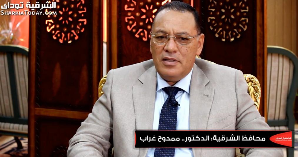 محافظ الشرقية عن مطالب الأهالي