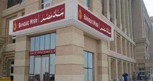بنك مصر 2018