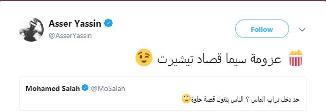 17063 آسر ياسين