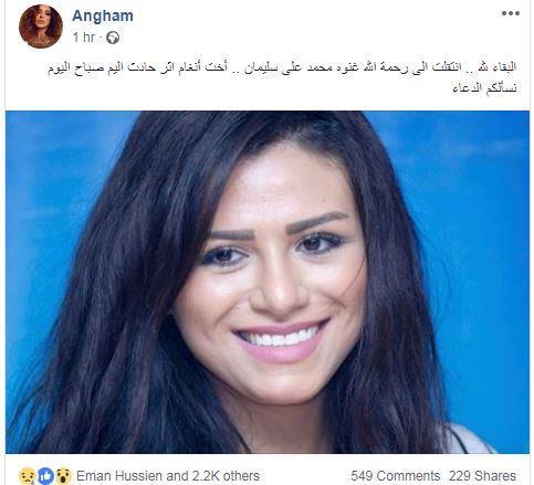 تعليق أنغام على وفاة شقيقتها غنوة