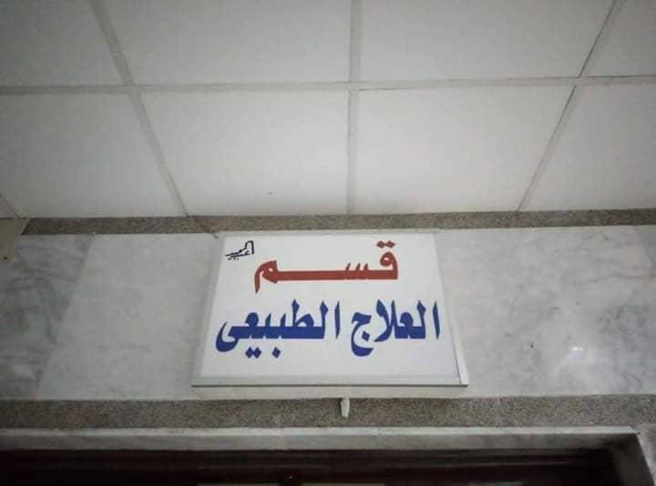 افتتاح وحدة العلاج الطبيعي بمستشفى الحسينية