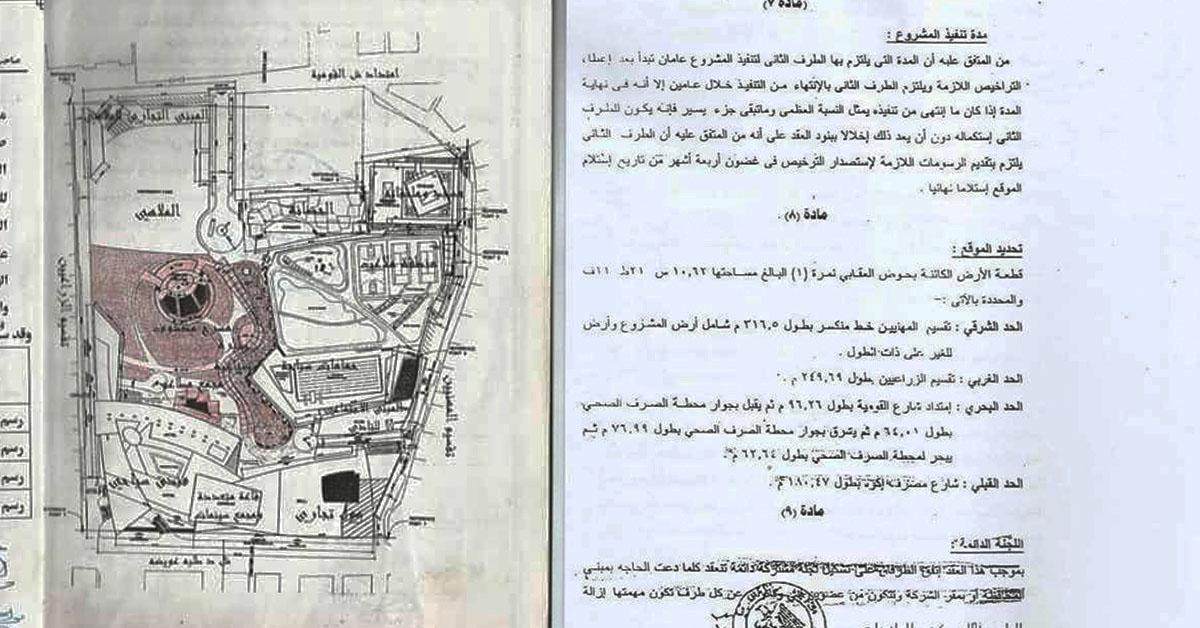 المصرية بلازا تتهم المحافظ أمام القضاء باغتصاب أرض المشروع