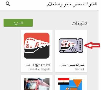 النقل تطلق تطبيق«قطارات مصر»للحجز والاستعلام عن مواعد وأسعار التذاكر