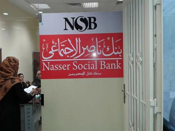 بنك ناصر يعلن عن شهادة رد الجميل لكبار السن