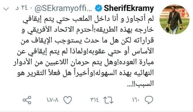 تعليق شريف إكرامي