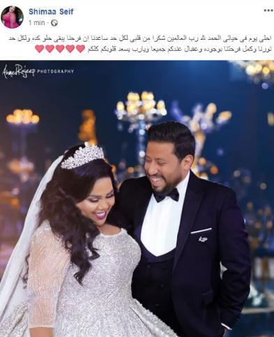 تعليق شيماء سيف على حفل زفافها