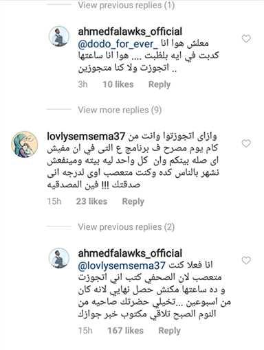 سبب نفى أحمد فلوكس زواجه من هنا شيحة