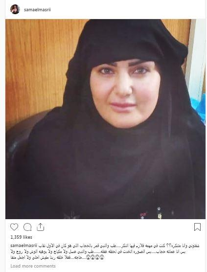 سما المصري ترتدي النقاب