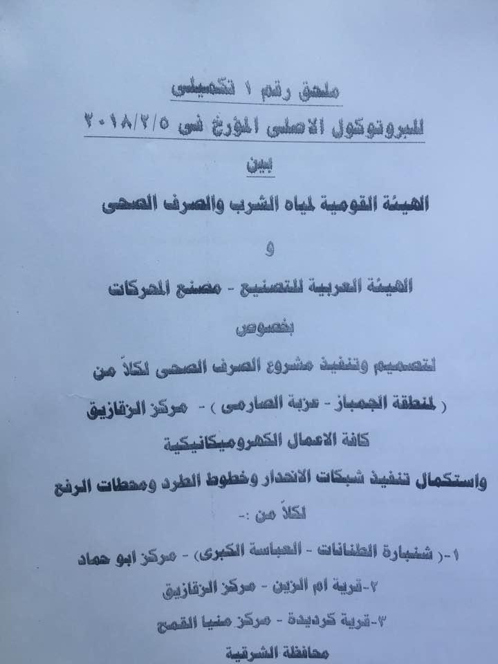 إقامه محطه صرف صحي بمنطقه عزبة الجمباز