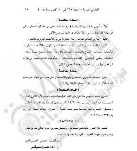 قرار وزارة التربية والتعليم 1