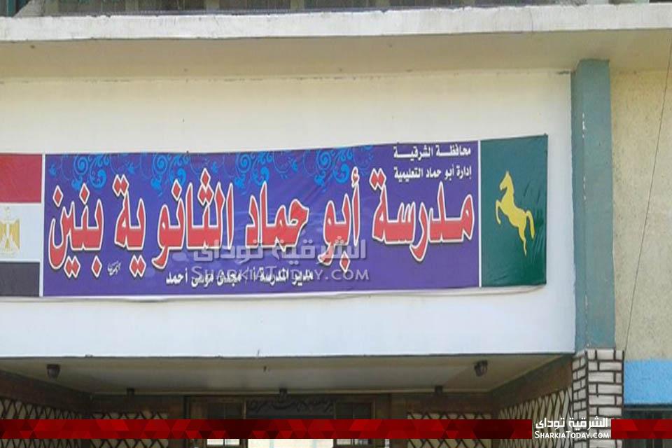 أبوحماد