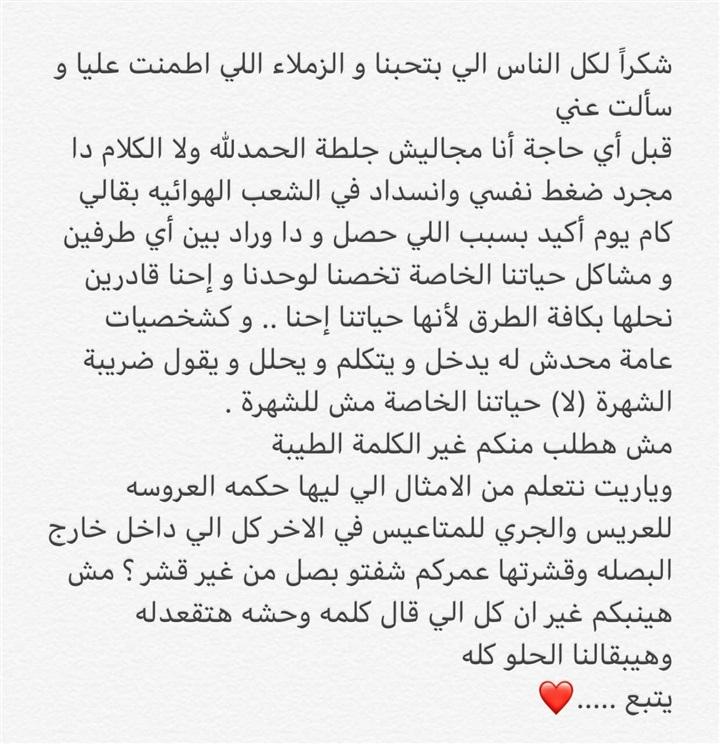 مى حلمى حول أزمتها الصحية وعلاقتها مع محمد رشاد