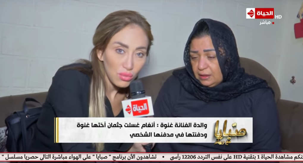 والدة غنوة محمد تطلب من أنغام هذا الشئ