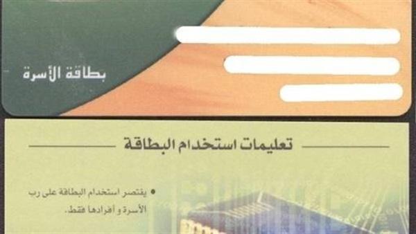 وزارة التموين تحذر المواطنين من إلغاء البطاقات التموينية