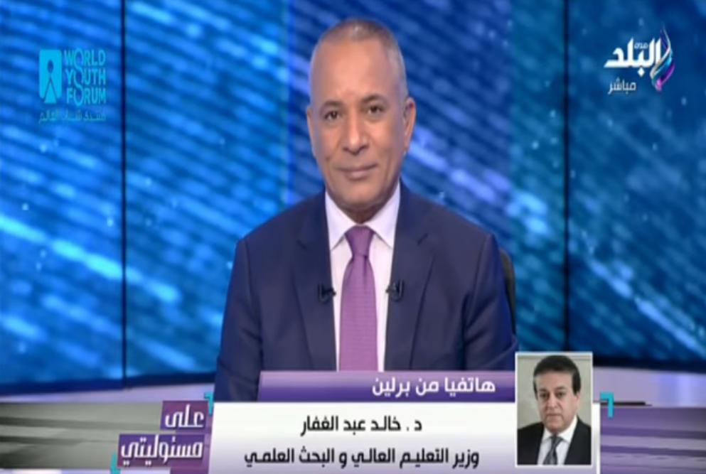 وزير التعليم العالي يعلن إنشاء 10 جامعات ألمانية بمصر