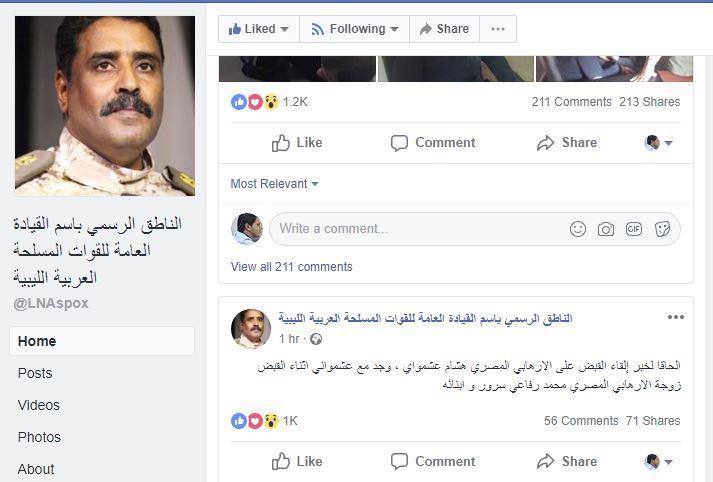 من هو ابن رفاعي سرور «مفتي القاعدة» المقبوض على زوجته مع هشام عشماوي؟