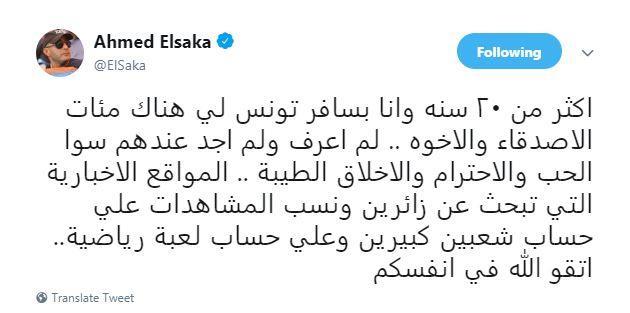 أحمد السقا يعلق على سخرية تونسي من رئيس الزمالك