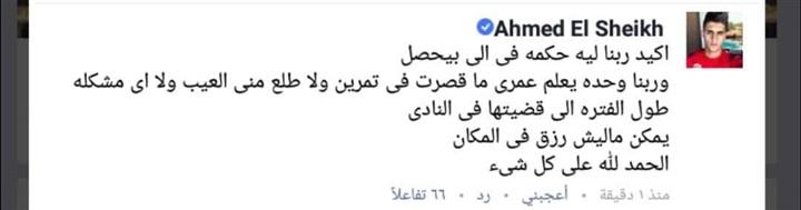 أحمد الشيخ بعد استبعاده من قائمة الأهلي