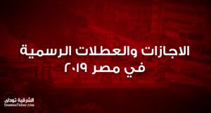 الاجازات والعطلات الرسمية في مصر 2019