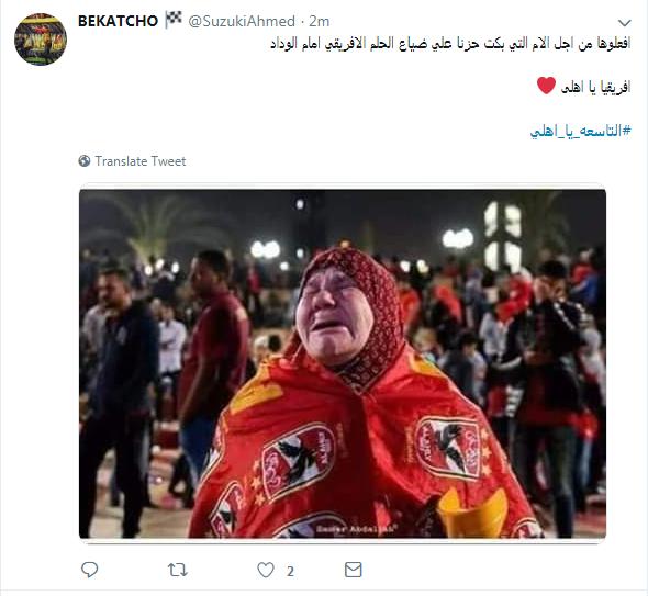 جمهوري الأهلي ينتفض ويتصدر تويتر قبل مباراة الترجي